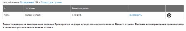 cashbox ru заработок на мобильном