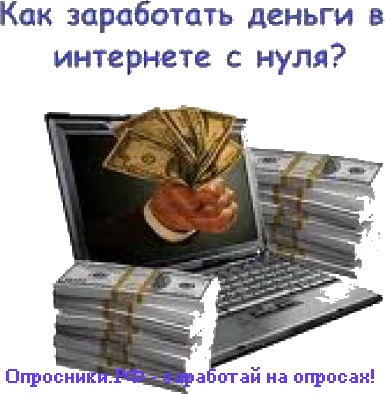 онлайн опросы заработок отзывы