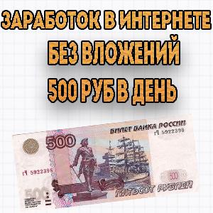 заработок в интернете 500 руб в день 2016