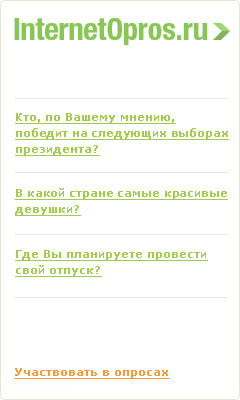интернет опрос
